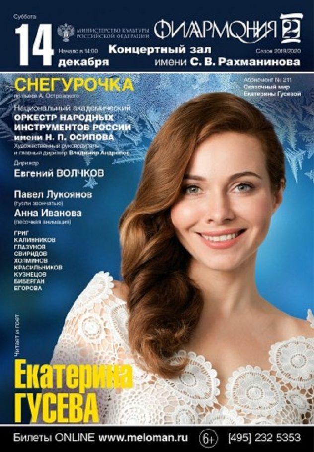 Концерт «Снегурочка» в Филармонии-2 – события на сайте «Московские Сезоны»