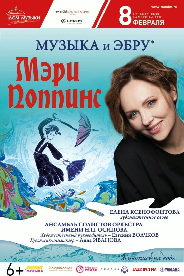 Концерт «Мэри Поппинс» в Доме музыки – события на сайте «Московские Сезоны»