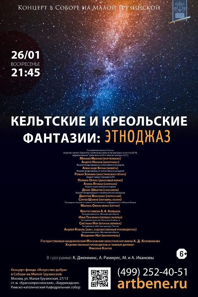 Концерт «Кельтские и креольские фантазии: этноджаз» – события на сайте «Московские Сезоны»