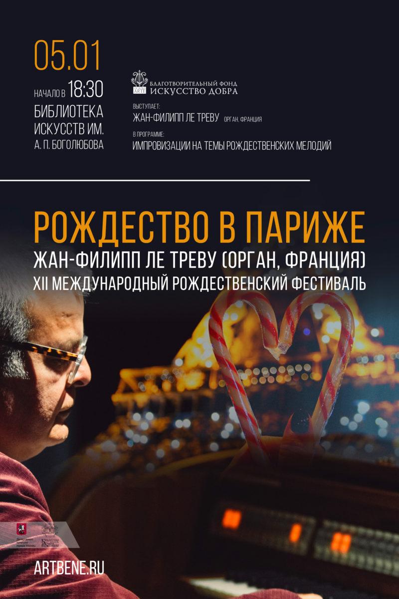 Концерт «Рождество в Париже. Жан-Филипп Лё Треву (орган, Франция)» – события на сайте «Московские Сезоны»