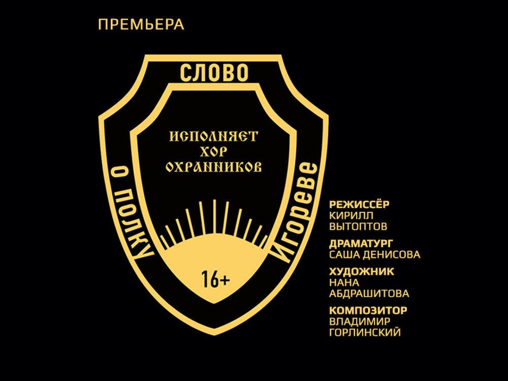 Спектакль «Слово о полку Игореве» – события на сайте «Московские Сезоны»