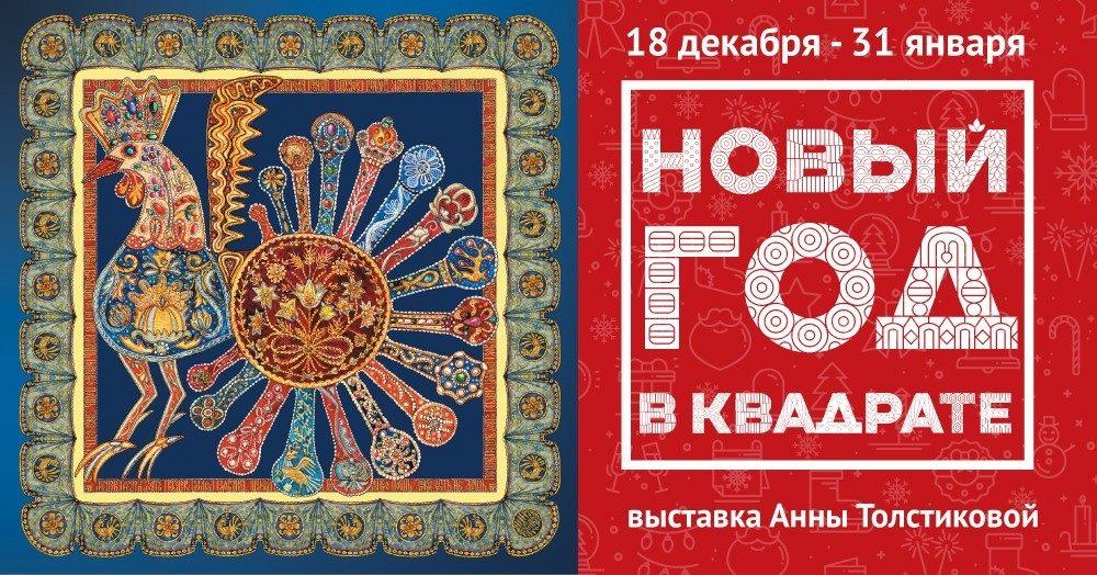 Выставка «Новый год в квадрате» – события на сайте «Московские Сезоны»