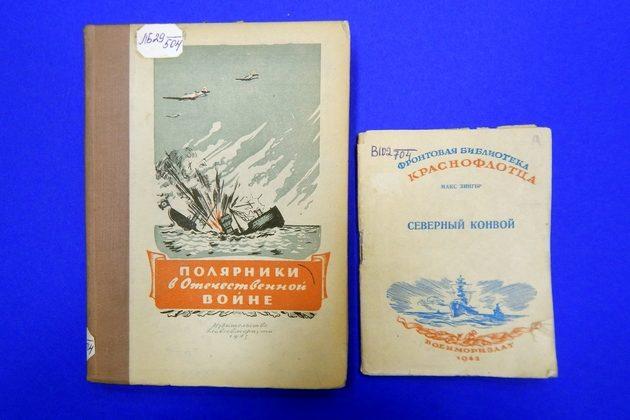 Выставка «Северные конвои» – события на сайте «Московские Сезоны»