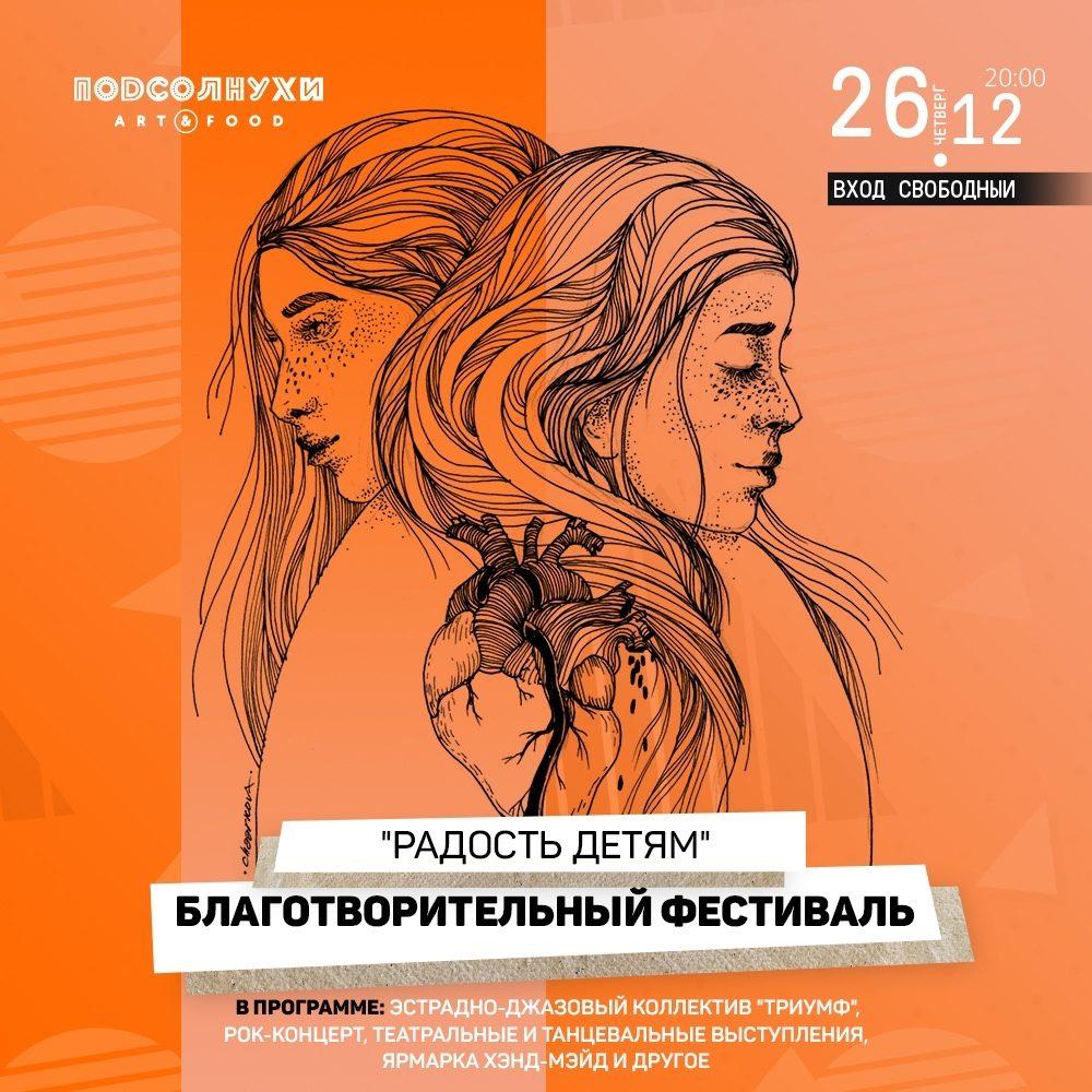 Рок-фестиваль «Радость детям» на площадке «Подсолнухи Art&Food» – события на сайте «Московские Сезоны»