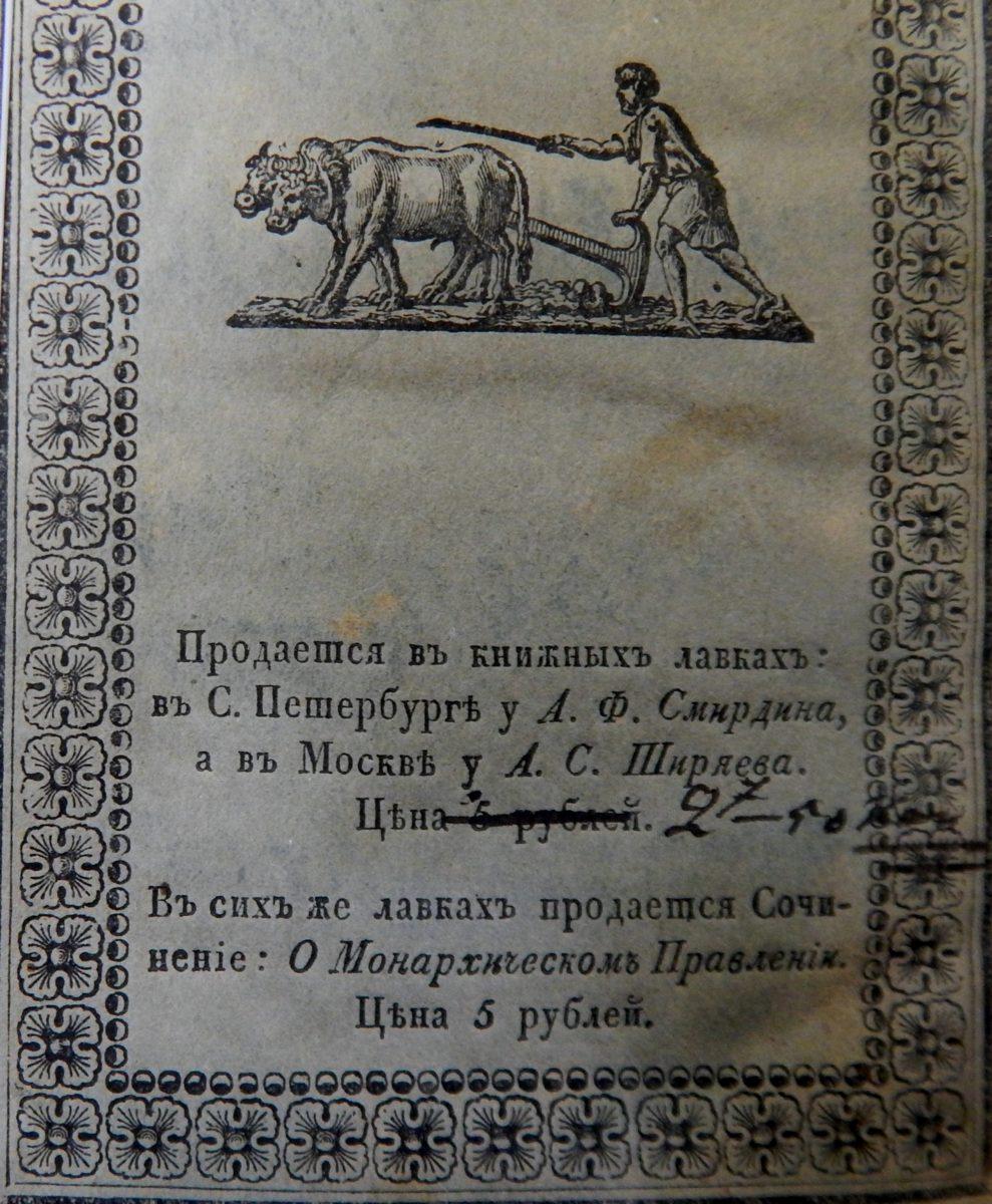 Выставка «А. Ф. Смирдин. К 225-летию со дня рождения» – события на сайте «Московские Сезоны»