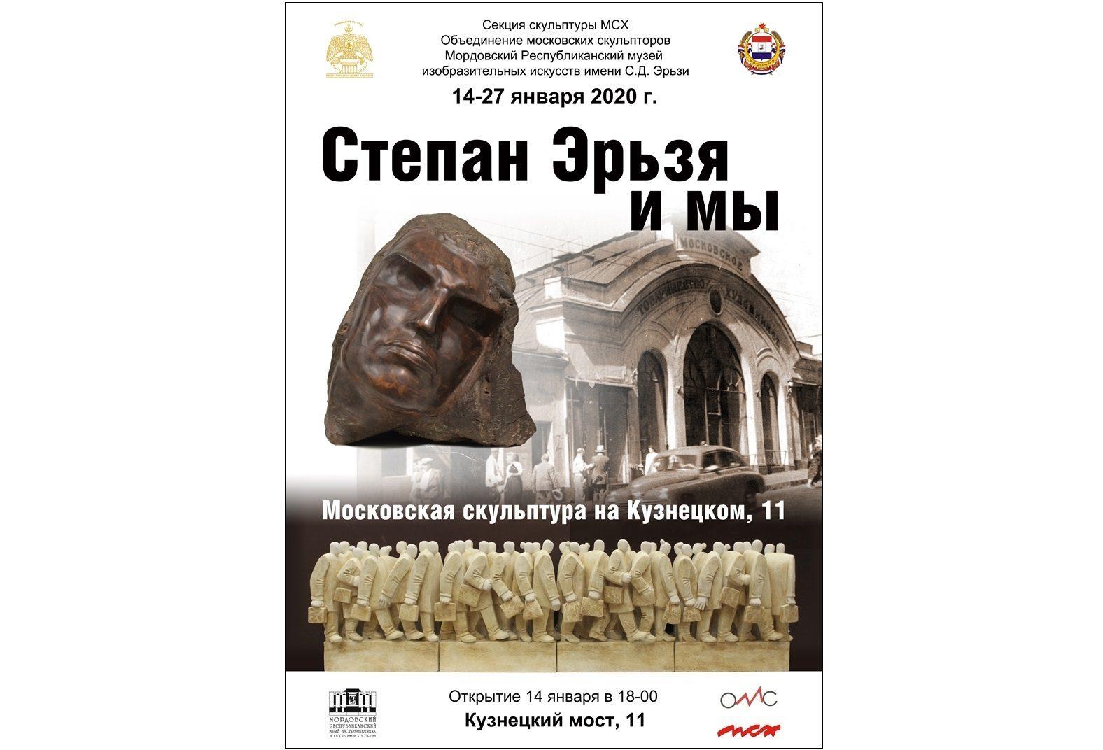 Выставка «Степан Эрьзя и мы» в МДХ – события на сайте «Московские Сезоны»