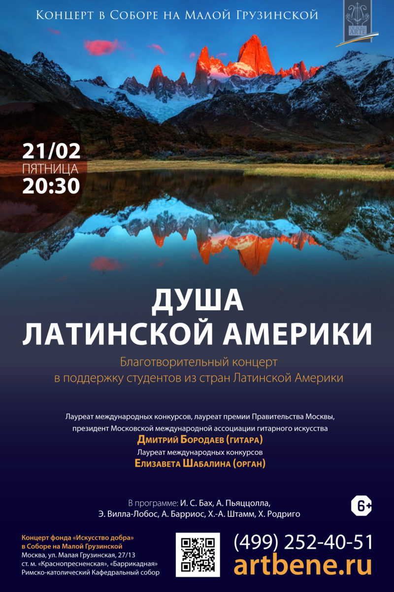 Концерт «Душа Латинской Америки» – события на сайте «Московские Сезоны»