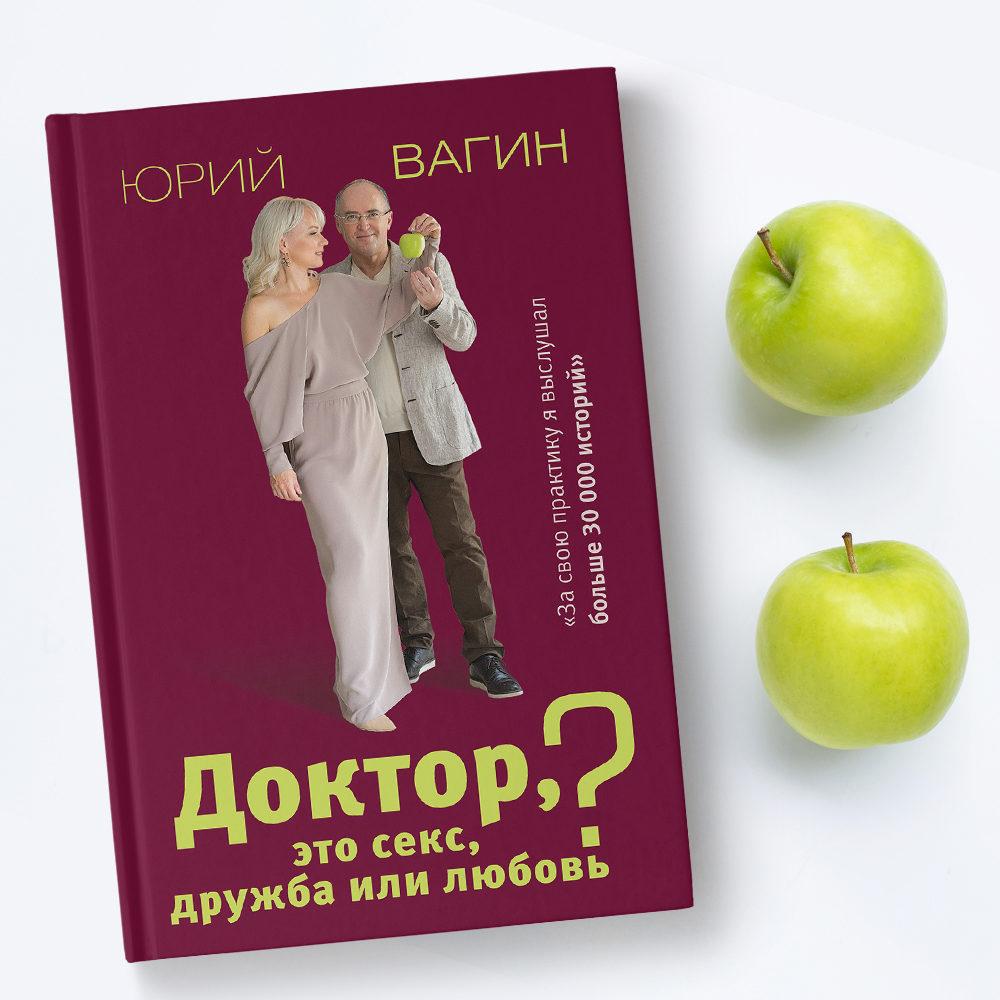 Презентация книги «Доктор, это секс, дружба или любовь?» – события на сайте «Московские Сезоны»