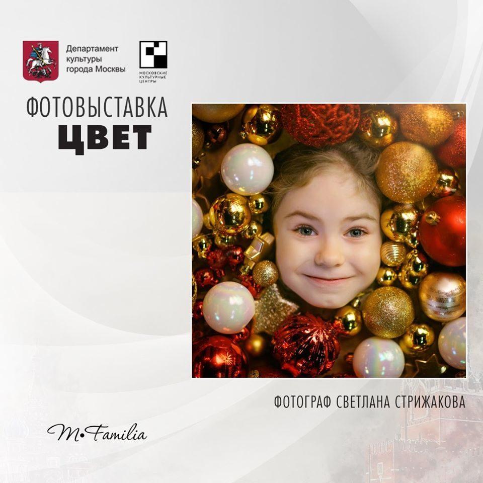 Международная фотовыставка семейных фотографов #ЦВЕТ – события на сайте «Московские Сезоны»