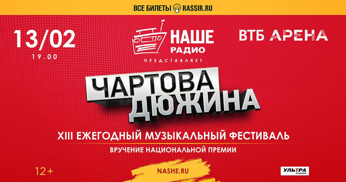 Фестиваль «Чартова дюжина» во Дворце спорта «ВТБ Арена» – события на сайте «Московские Сезоны»