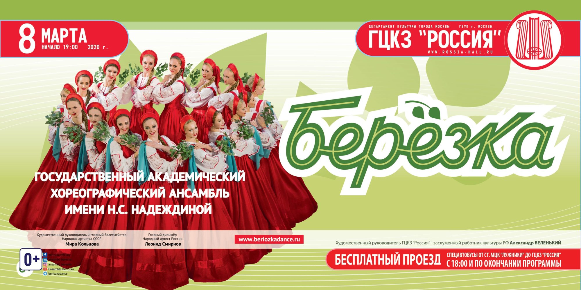 Концерт хореографического ансамбля «Березка» – события на сайте «Московские Сезоны»