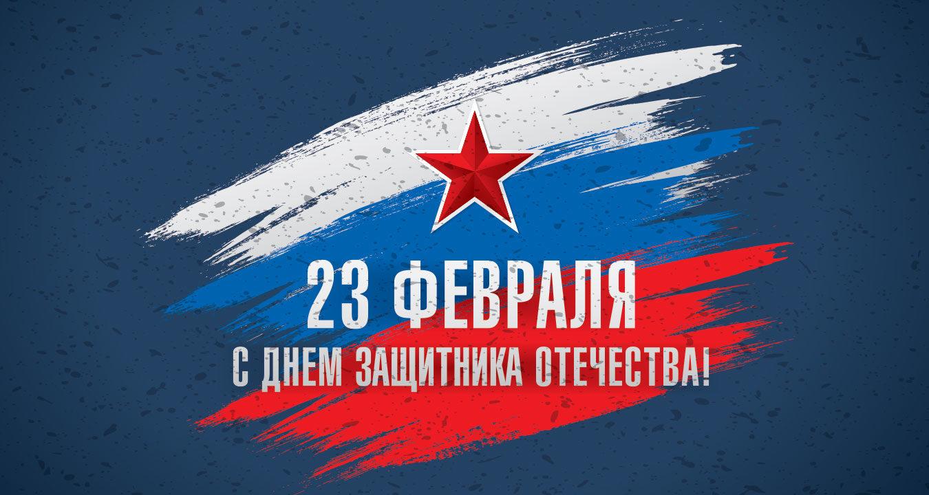 Концерт «С Днём защитника Отечества!» – события на сайте «Московские Сезоны»