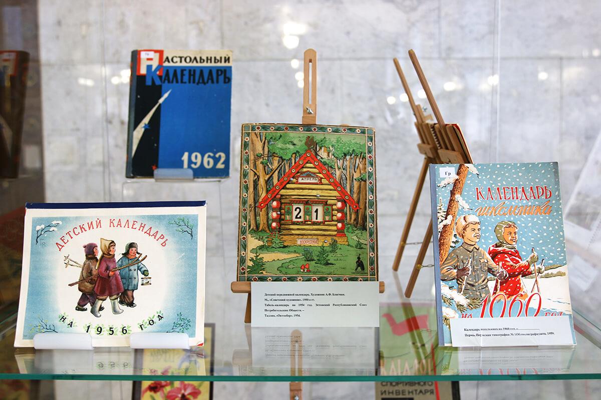 Выставка «Путеводитель времени длиною в год. Календари в России» – события на сайте «Московские Сезоны»
