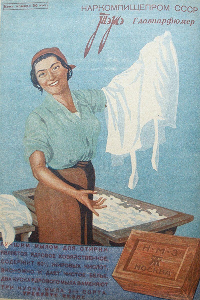 Выставка «Советский рекламный плакат 1923–1945 гг. на страницах журнальной периодики» в Библиотеке № 95 – события на сайте «Московские Сезоны»