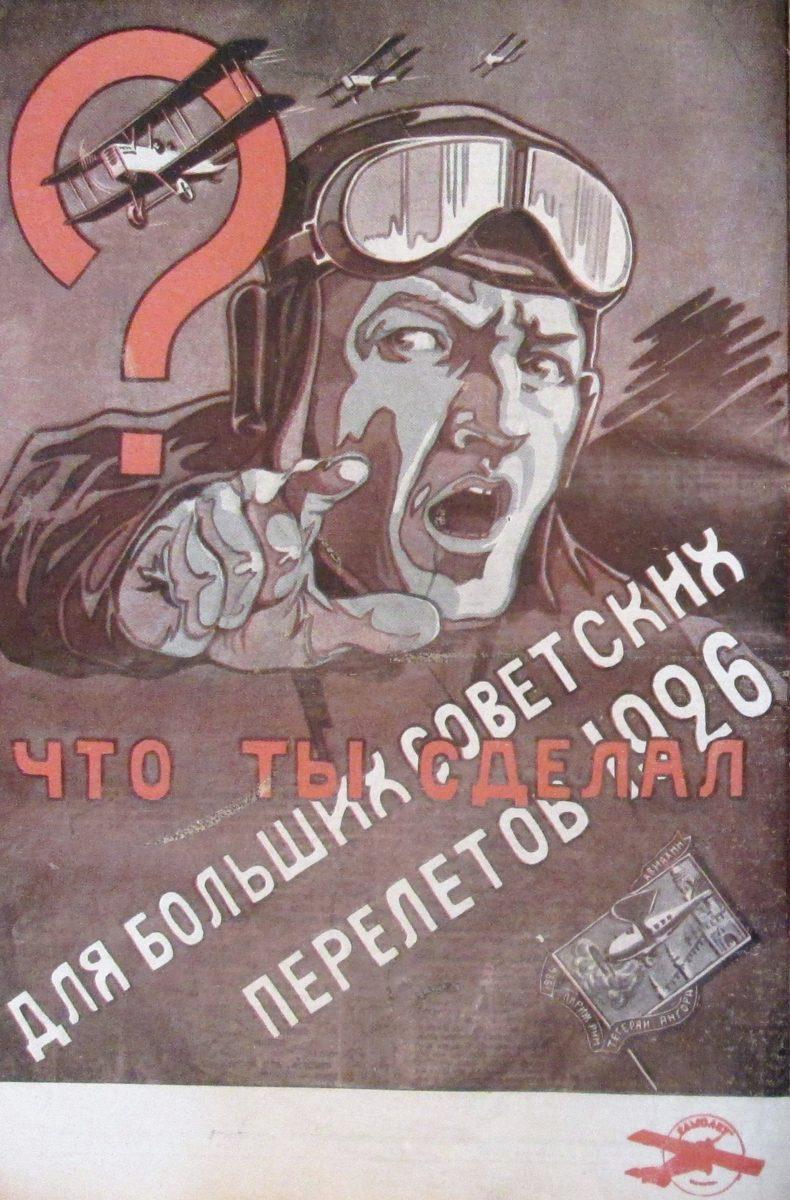 Выставка «Крылья Страны Советов» в Публичной исторической библиотеке – события на сайте «Московские Сезоны»