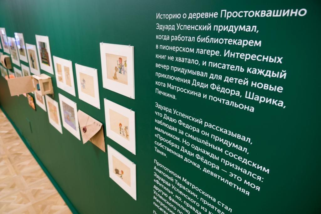 Экскурсия по выставке «Эдуард Успенский. Наше детство» в Доме Любощинских — Вернадских – события на сайте «Московские Сезоны»