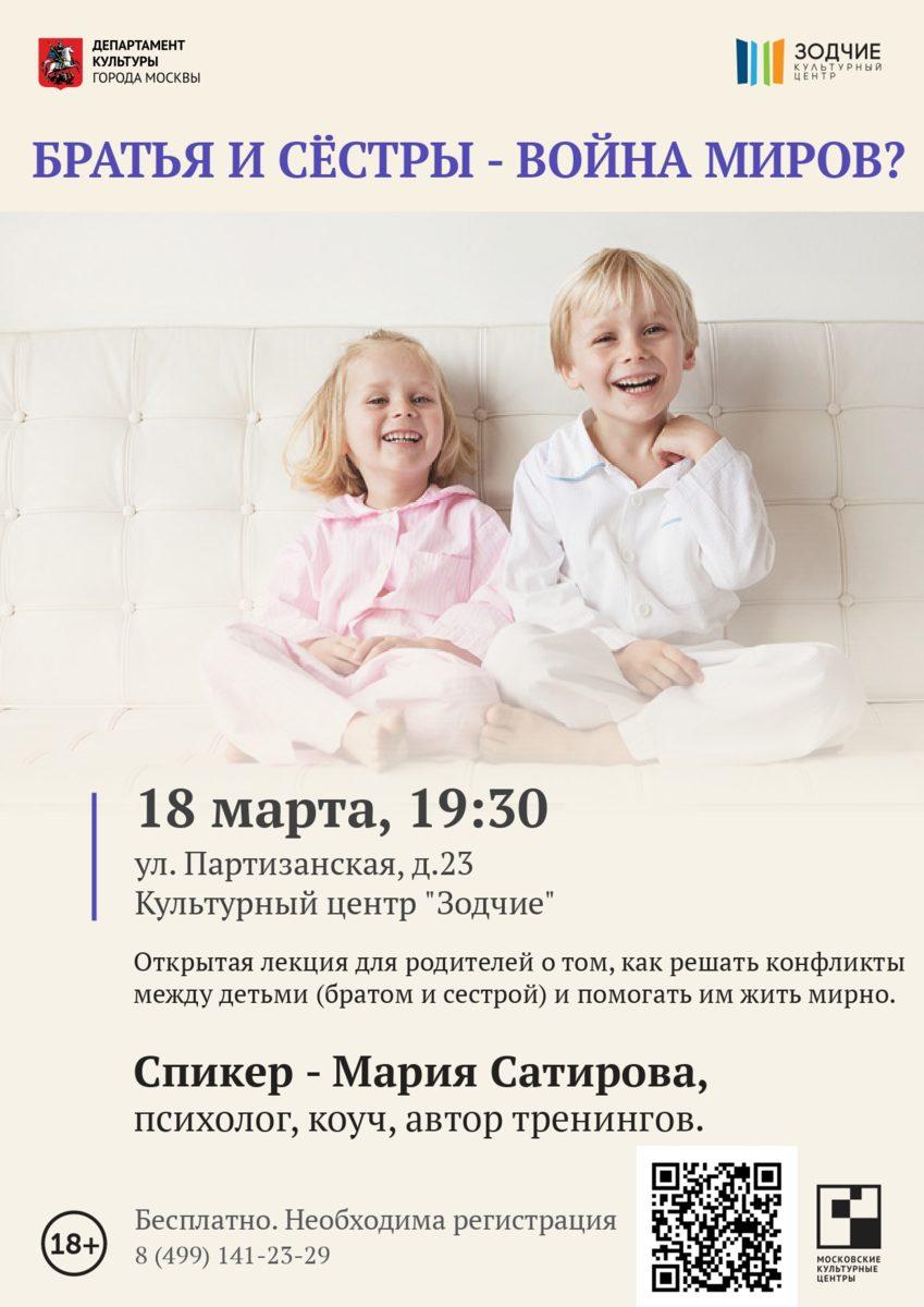 Лекция «Братья и сёстры – война миров?» в КЦ «Зодчие» – события на сайте «Московские Сезоны»