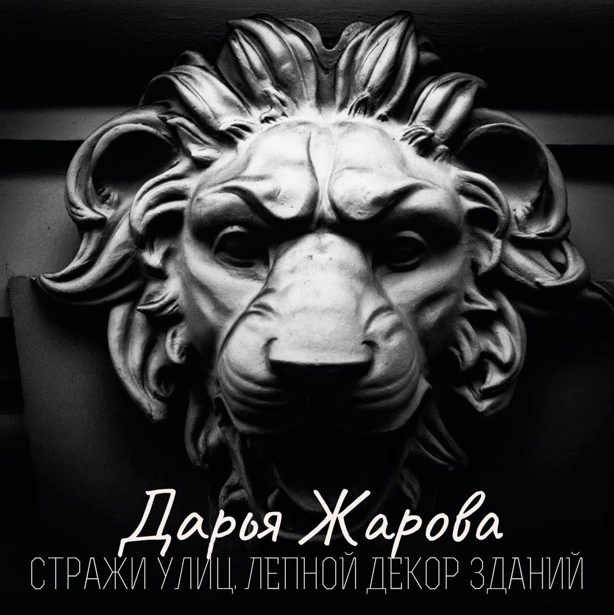 Виртуальная выставка «Стражи улиц» от ДК «Гайдаровец» – события на сайте «Московские Сезоны»