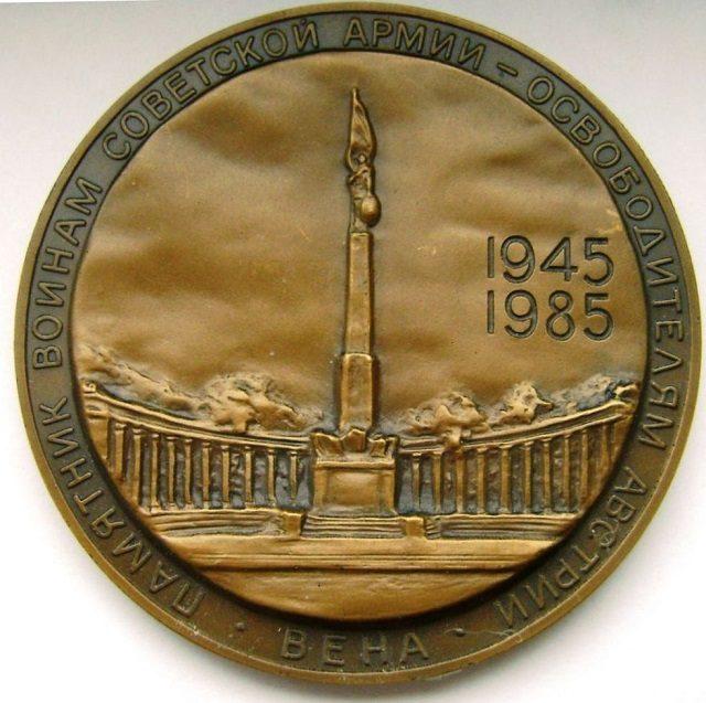 Виртуальный проект «Памятная медаль «Освобождение Красной армией столицы Австрии – Вены» – события на сайте «Московские Сезоны»
