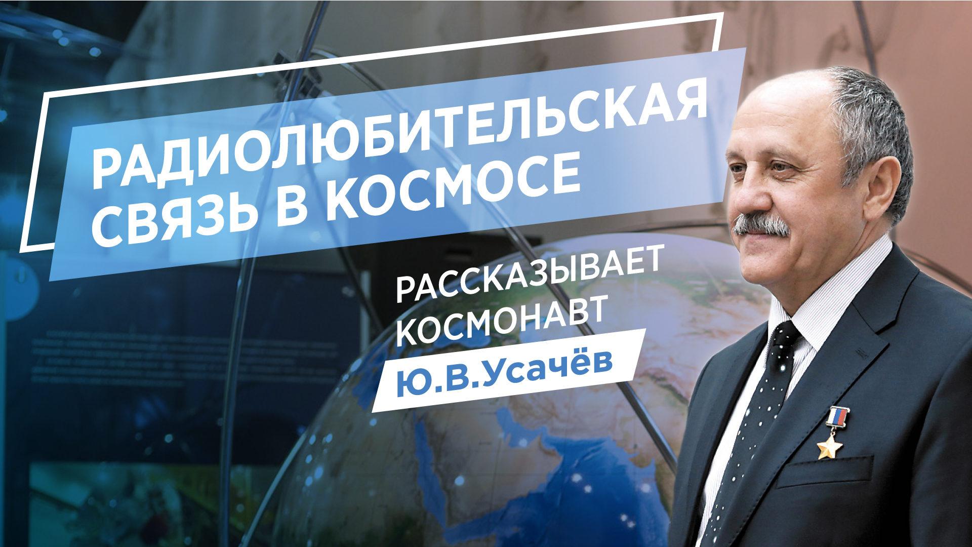 Онлайн-проект «Рассказывает космонавт» на сайте Музея космонавтики – события на сайте «Московские Сезоны»