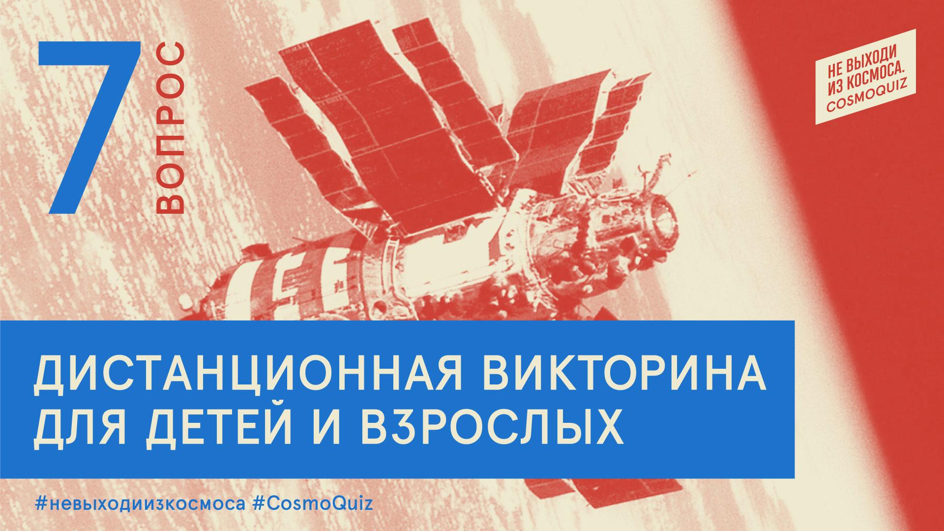 Онлайн-викторина CosmoQuiz на сайте московского Музея космонавтики – события на сайте «Московские Сезоны»