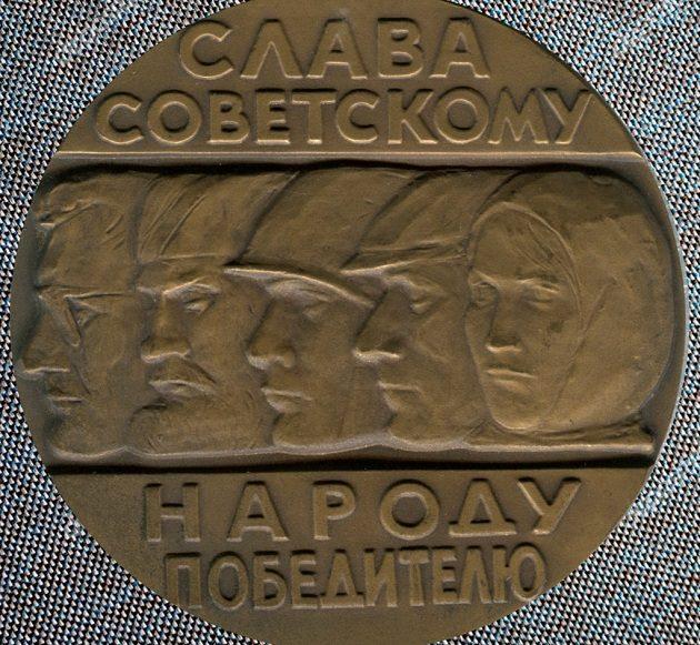 Виртуальный проект «Памятная медаль «Слава советскому народу-победителю!» – события на сайте «Московские Сезоны»