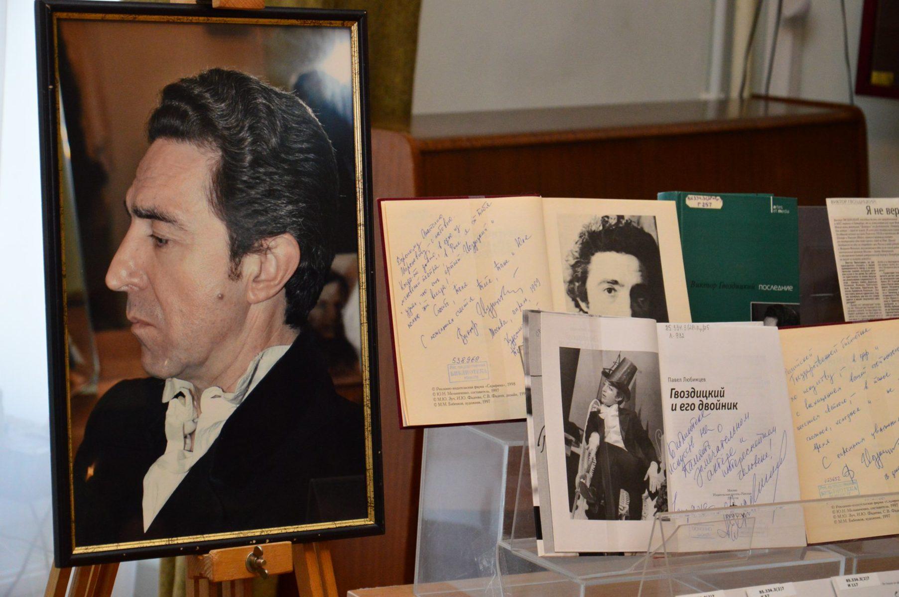 Видеолекция «Виктор Гвоздицкий: актер, читатель, собиратель книг» – события на сайте «Московские Сезоны»