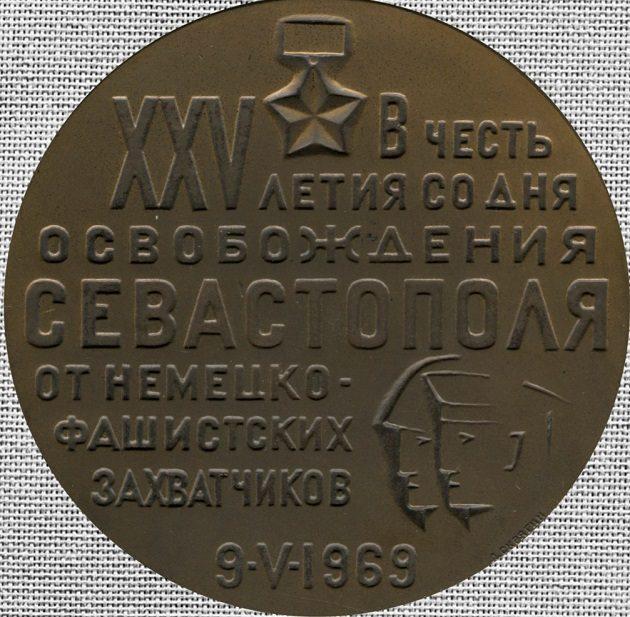 Виртуальный проект «Памятная медаль «Освобождение Севастополя» – события на сайте «Московские Сезоны»