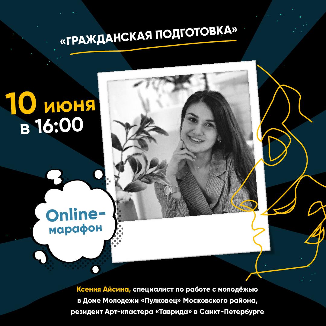 Онлайн-семинар «Гражданская подготовка» – события на сайте «Московские Сезоны»
