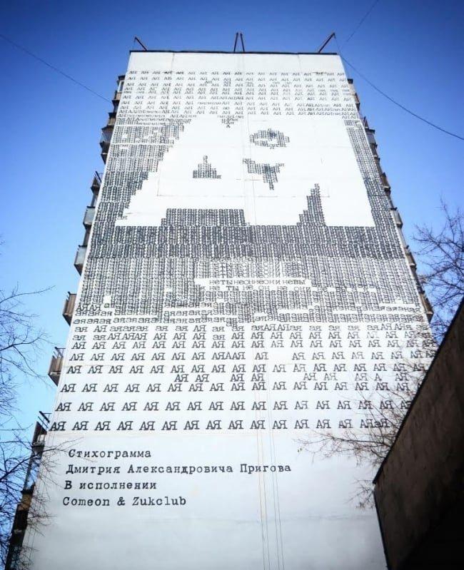 Программа «День Дмитрия Пригова в Беляево» в Библиотеке № 180 – события на сайте «Московские Сезоны»