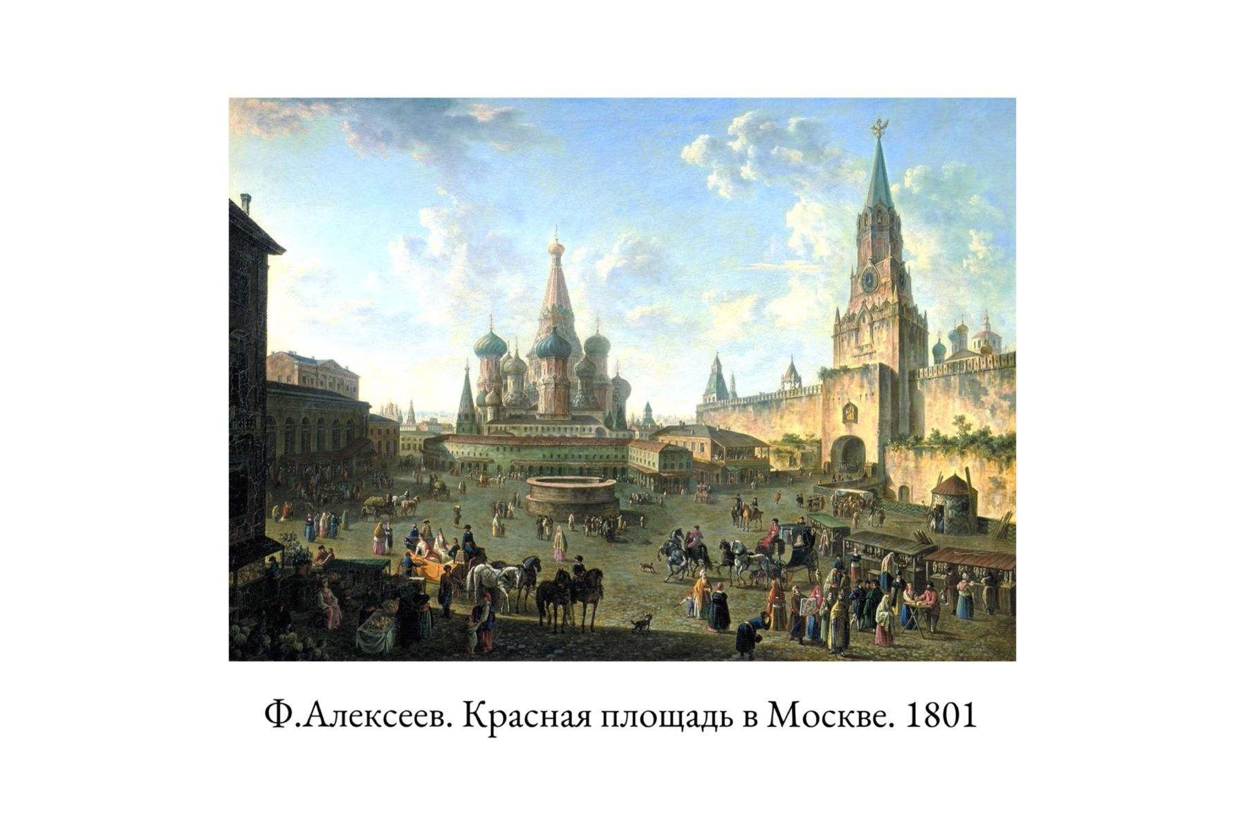 Древняя Москва в картинах русских художников – события на сайте «Московские Сезоны»