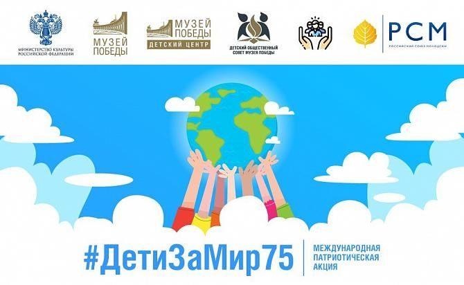 Всероссийская онлайн-встреча #ДетиЗаМир75 – события на сайте «Московские Сезоны»