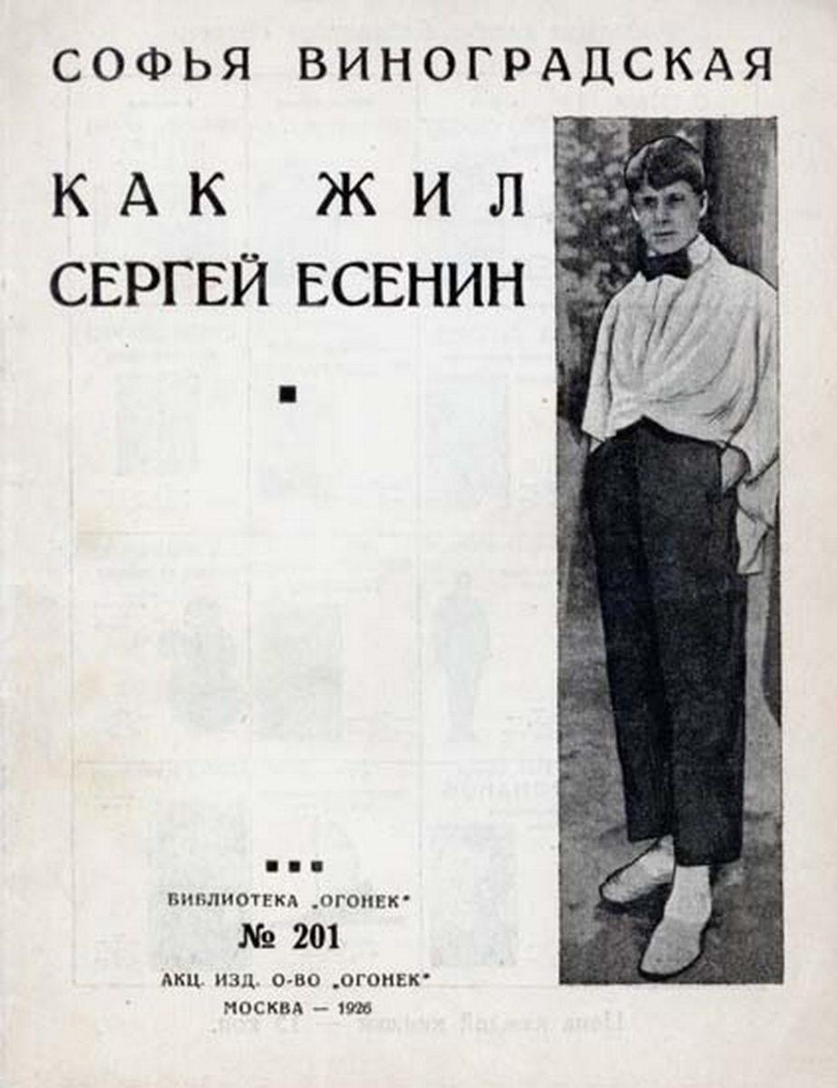 Выставка «Сергей Есенин. 125 лет со дня рождения» в Библиотеке № 186 – события на сайте «Московские Сезоны»