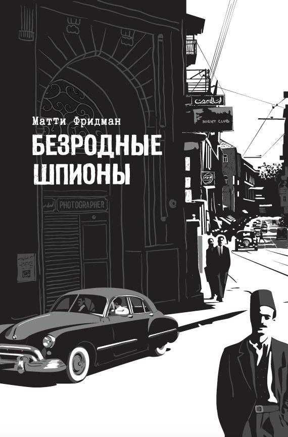 Онлайн-презентация «Шпионы несуществующей страны» – события на сайте «Московские Сезоны»