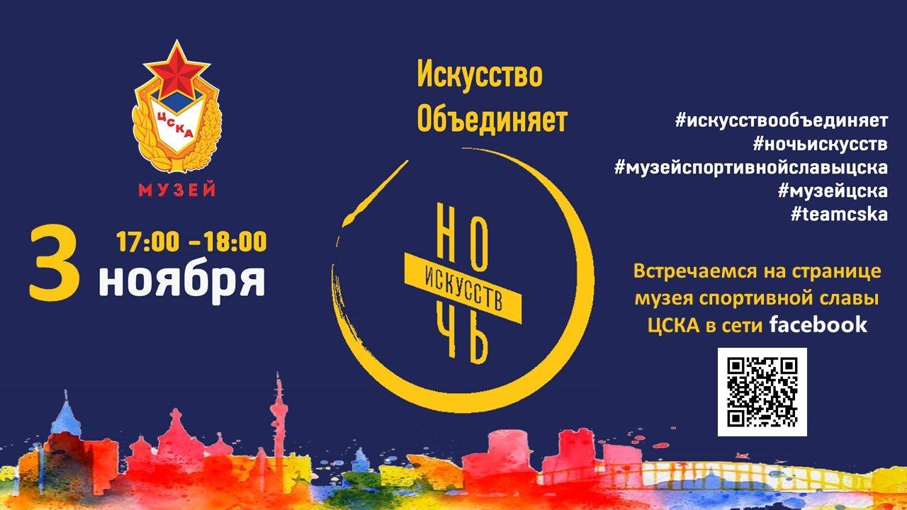 Ночь искусств в Музее спортивной славы ЦСКА (онлайн) – события на сайте «Московские Сезоны»