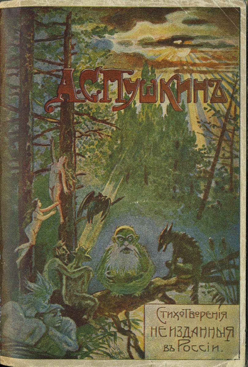 Онлайн-лекция о запрещенном издании Л. Н. Толстого «Из моей автобиографии и другие рассказы» – события на сайте «Московские Сезоны»