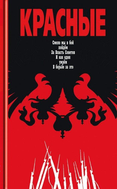 Онлайн-презентация «Новые книги о Революции» – события на сайте «Московские Сезоны»