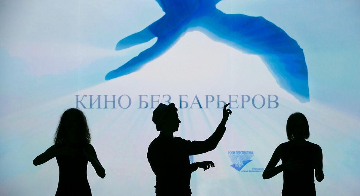 Онлайн-программа кинофестиваля «Кино без барьеров» – события на сайте «Московские Сезоны»