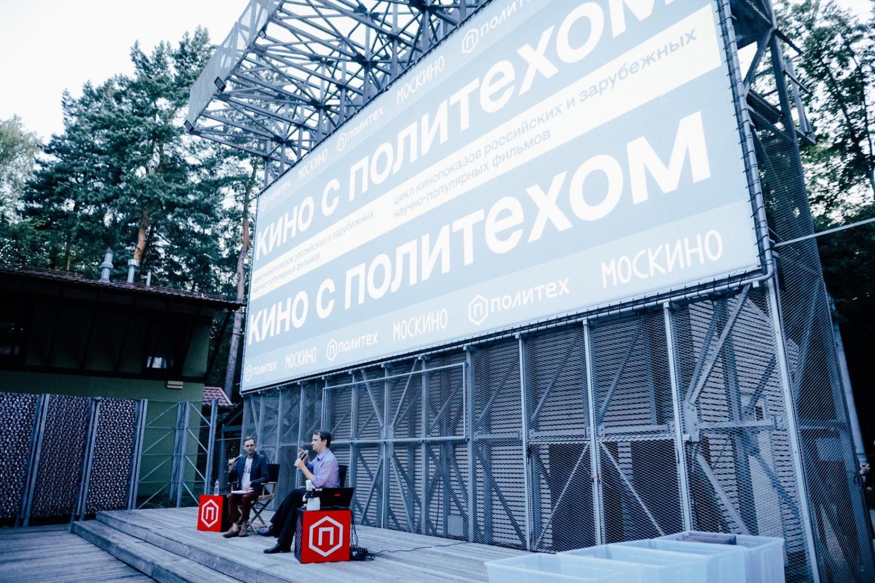 Кинопоказ «Страна меда» в парке «Сокольники» – события на сайте «Московские Сезоны»
