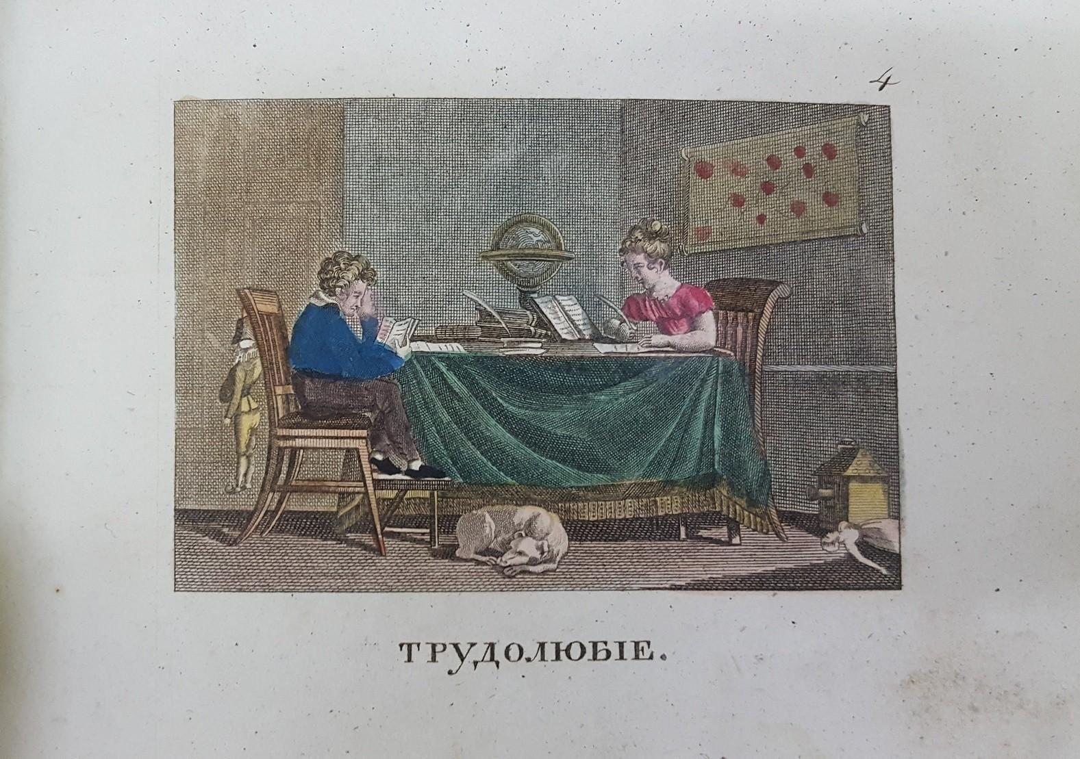Лекция о редких детских книгах «Утешение для глаз» в Исторической библиотеке России  – события на сайте «Московские Сезоны»